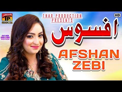 Afsos - Afshan Zaibe - Latest Punjabi And Saraiki Song