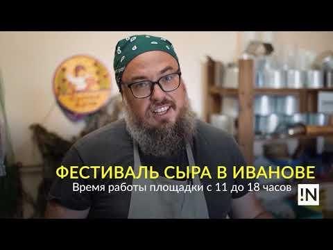 2019 09 03 Ivanovo news