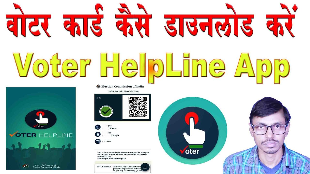 how to download voter card online i  youtube