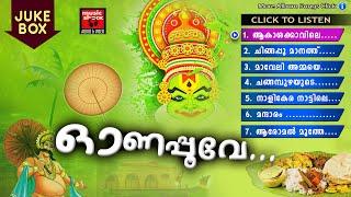 ഓണപ്പൂവേ  | Onam Songs Malayalam | Onam Festival Songs 2016 | Hindu Devotional Songs Malayalam