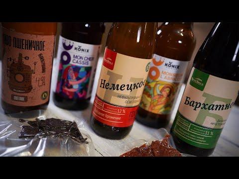 ТБП(18+): Пиво из ВкусВилл (II)