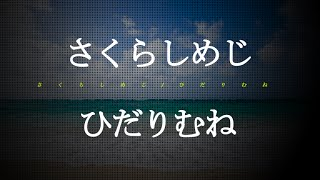 PV・MVはコチラから↓ さくらしめじ「いくじなし」〜みゅーじっくびでお...