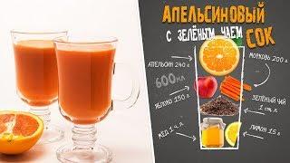 Апельсиновый сок с зелёным чаем / Orange juice and green tea