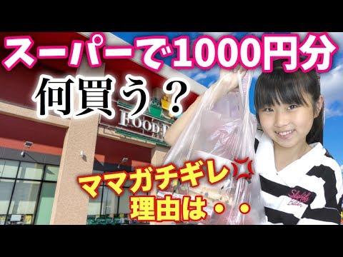 スーパーで1000円分!小学5年女子が好きな物ルンルンでお買い物笑笑♪さすがにママもガチギレした事とは・・