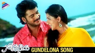 Satyabhama Movie Songs - Gundelona  Song - Sivaji, Bhumika, Brahmanandam
