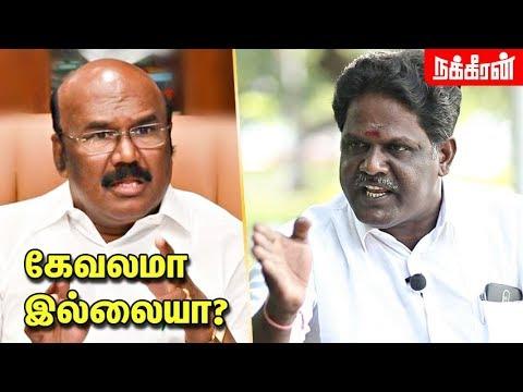 இந்த வேலைய பாக்க கேவலமா இல்லையா ? Theni Karnan Interview | Minister Jayakumar Audio Clip | NT74