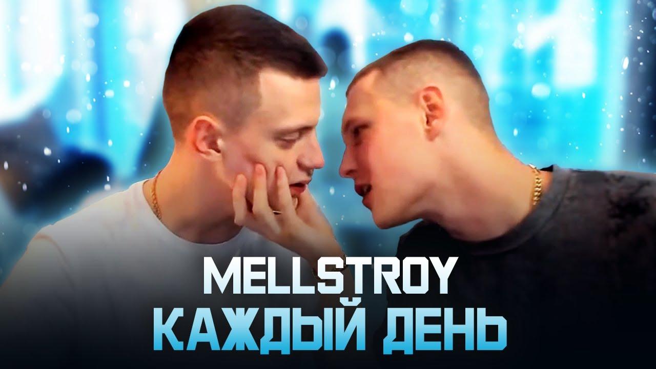 MELLSTROY - Каждый День | Мелстрой Клип