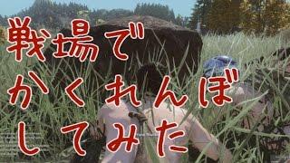 【GTA5×DayZ】戦場で呑気にかくれんぼ!裸族サバイバル【H1Z1】 thumbnail