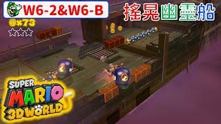 超級瑪利歐3D世界_W6-2 SUPER MARIO 3D WORLD