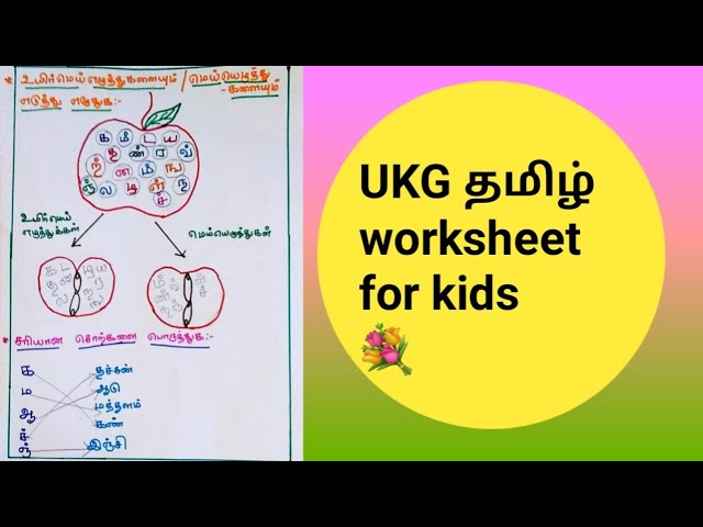 🌷🌻UKG தமிழ் Worksheet For Practice To KidsTamil Activity Sheets For  Small Kids💐 - YouTube