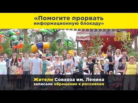 Жители совхоза им. Ленина просят россиян о помощи