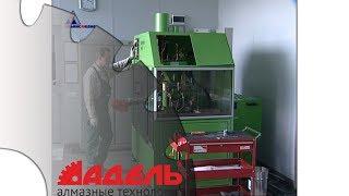 видео Компания Адель. Производство алмазного инструмента.