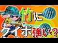【スプラトゥーン:実況】ブキチセレクション竹にクイボきた!3対4でも勝つ!【S+99カンスト勢】