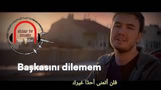 أغنية تركية ( الثمن ) - مترجمة مصطفى جيجلي |  (Official Video) Mustafa Ceceli - Bedel
