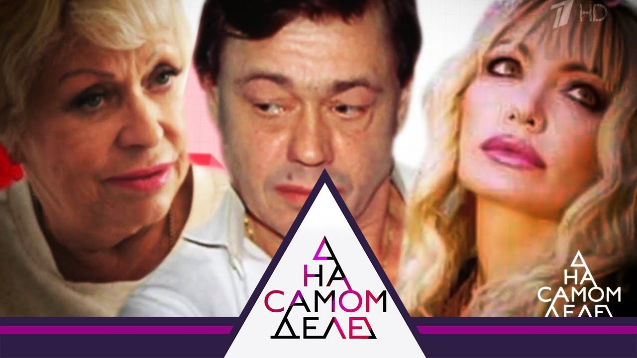На самом деле 30.01.2020 смотреть онлайн (любовница Караченцева)