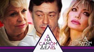 Знакомая Поргиной призналась, что была любовницей Караченцова. На самом деле. Выпуск от 30.01.2020