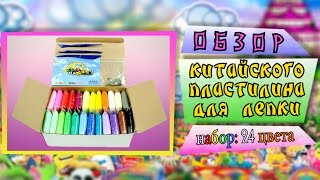 Обзор китайского пластилина для лепки - набор 24 цвета. Сравнение с PlayDoh, Amos iDough и iClay.
