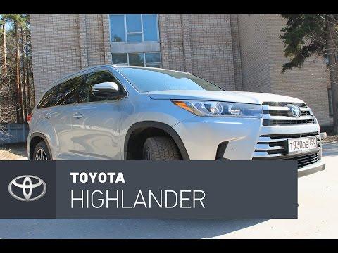 Toyota Highlander 2017 тест драйв, наконец с отличным интерьером.