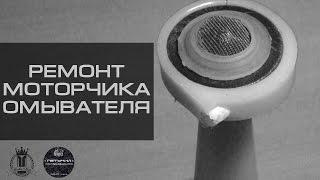 видео Как восстановить насос омывателя ВАЗ-2101-07