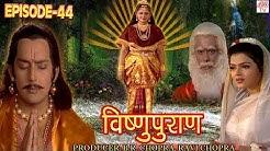 Vishnu Puran  # विष्णुपुराण # Episode-44 # BR Chopra Superhit Devotional Hindi TV Serial #