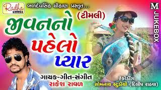 Jivan No Pahelo Pyar | New Rakesh Raval Song | Gujarati Latest Song 2018