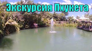 Остров Пхукет экскурсия в ботанический сад. Экскурсии Тайланда.