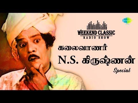 N.S. Krishnan - Radio Show | Weekend Classics | கலைவாணர் N.S. கிருஷ்ணன் | RJ Mana | Tamil | HD Songs