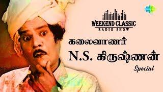 N.S. Krishnan - Weekend Classic Radio Show   கலைவாணர் N.S. கிருஷ்ணன்   RJ Mana   Tamil   HD Songs