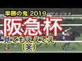 【競馬予想】阪急杯2019