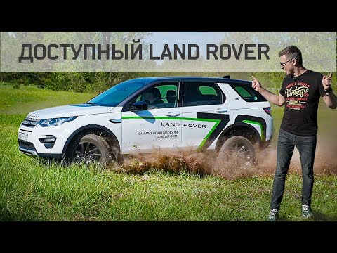 Тест-Драйв LR Discovery Sport 2019 / Меняем Мазду СХ5?