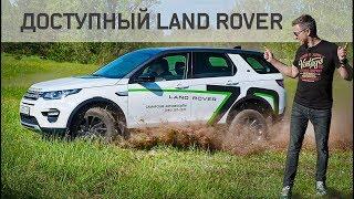 Тест-Драйв LR Discovery Sport 2019