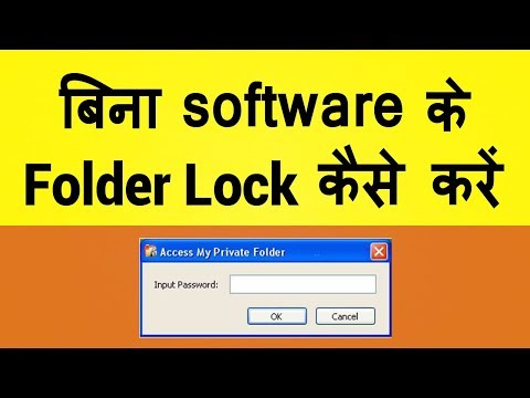 How To Lock Folder Without Any Software In Windows-7 Or Windows-10 In Hindi.