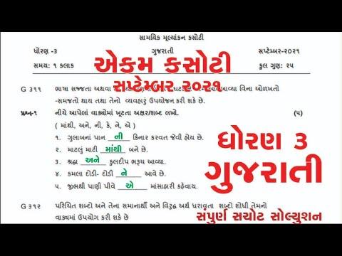 Download Std 3 Gujrati | Samayik Mulyankan Kasoti | Dhoran 3 guj | Ekam Kasoti September 2021 | Real Paper