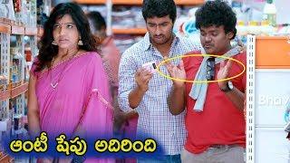 ఆంటీ షేపు అదిరింది - Shakalaka Shankar Double Meaning Comedy - Latest Telugu Comedy Scenes