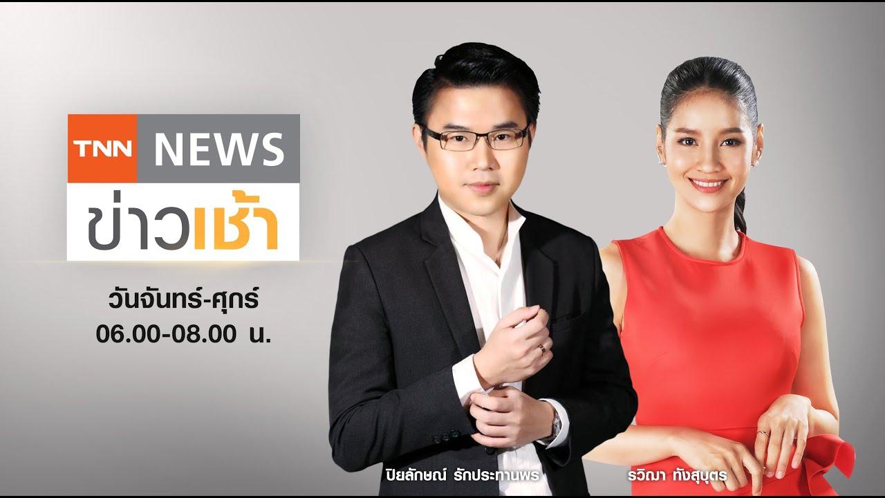 Live : TNN News ข่าวเช้า วันพุธ ที่ 13 ตุลาคม พ.ศ. 2564 เวลา 06.00-08.00 น.