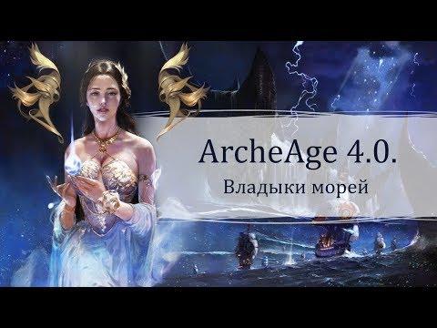 ArcheAge 4.0 «Владыки морей»: релизный трейлер