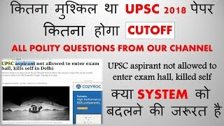 UPSC CSE Prelims 2018- Analysis of paper and cutoff|Suicide by an UPSC Aspirant
