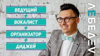 ВЕДУЩИЙ НА СВАДЬБУ В МОСКВЕ | ШОУМЕН Дмитрий Лебедев