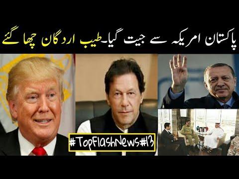 #TopFlashNews#13 : Shah Mehmood Qureshi Visit, Tayyab Urdgan Best Shaksiyat