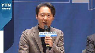 """이탄희 의원 """"사법농단으로 공황장애 고백...회복하고 …"""