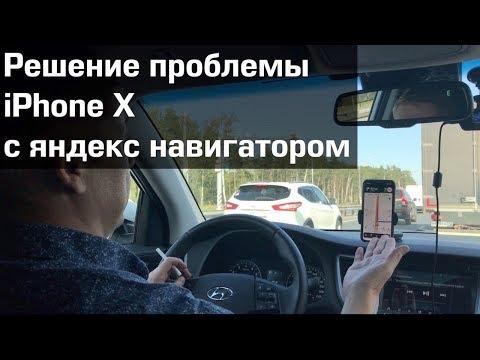 Решение проблемы IPhone X с яндекс навигатором