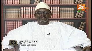 DUDAL GUR AANA DU 07 DÉCEMBRE 2018 AVEC IMAM MOUHAMED EL HABIB LY