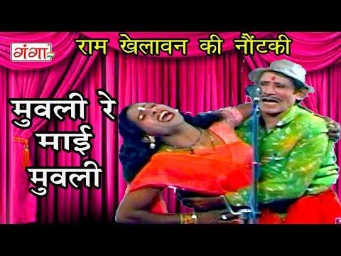 मुवली रे माई मुवली - Ram Khelawan Ki Comedy | Bhojpuri Nautanki Nach Programme