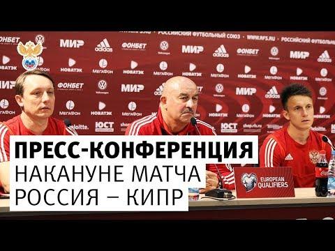 Пресс-конференция сборной России перед матчем с Кипром L РФС ТВ