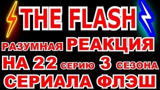 "РАЗУМНАЯ РЕАКЦИЯ НА 22 СЕРИЮ 3 СЕЗОНА СЕРИАЛА ""ФЛЭШ"" \ ""THE FLASH"" SEASON 3 EPISODE 22 REACTION"