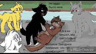 ~Сериал Коты-Воители ~▪[ Ближе к сердцу]• 2 серия. Чит. Оп. 👇