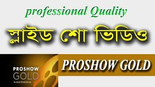 how to download  install proshow gold 9.037 in bangla tutorial by i2ubd ict training center