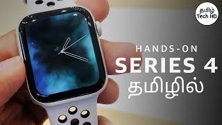 Apple Watch Series 4 hands-on in Tamil