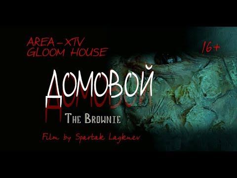 Домовой-The Brownie-short film