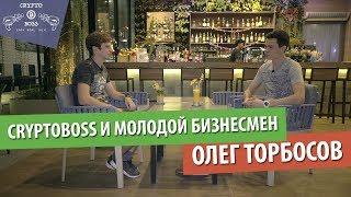 Криптобосс и Олег Торбосов — о бизнесе первый Миллион и продажа компании!